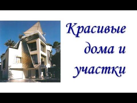 Красивые дома и участки. Порази свое воображение!!!