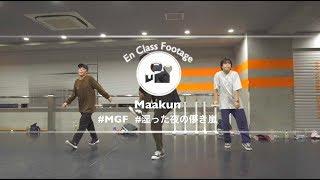 """Maakun """" 湿った夜の儚き嵐 / MGF """"@En Dance Studio SHIBUYA SCRAMBLE"""