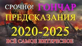 Предсказания для России на 2020-2025 годы когда придет Великий Гончар