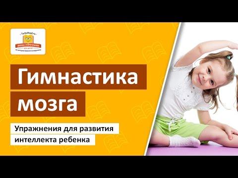 ➤ Гимнастика мозга | Упражнения на развитие интеллекта ребенка [Школа Скорочтения и развития памяти]