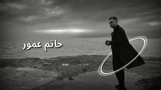 Hatim Ammor - Aalach Ya Lil [lyrics] حاتم عمور - علاش يا ليل (كلمات)