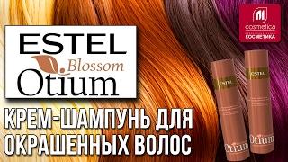 Estel Otium Blossom. Крем-шампунь для окрашенных волос. Обзор косметики для волос