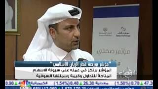 """قطر تطلق """"مؤشّر بورصة قطر الريان الاسلامي"""""""