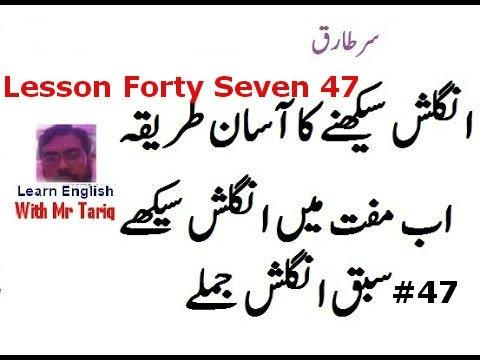 Lesson forty Seven The 50  Strangest Sentences IN Urdu By Tariq Aziz