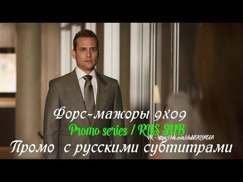 Форс-мажоры 9 сезон 9 серия - Промо с русскими субтитрами (Сериал 2011) //  Suits 9x09 Promo
