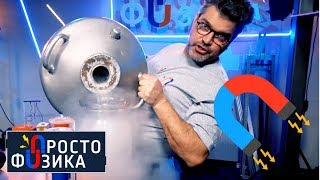Магнетизм | ПРОСТО ФИЗИКА с Алексеем Иванченко