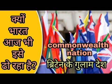 राष्ट्रमंडल देशों की सच्चाई: Commonwealth nation. Should India continue to be a part of commonwealth