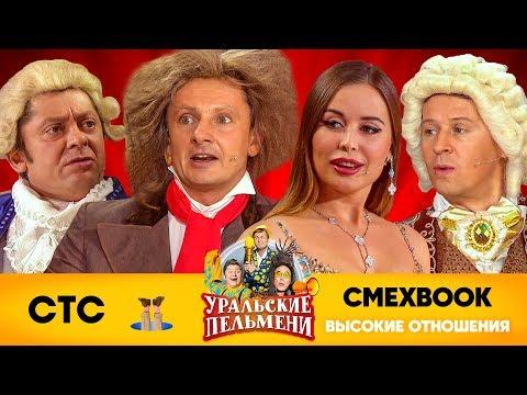 СМЕХBOOK | Высокие отношения | Уральские пельмени