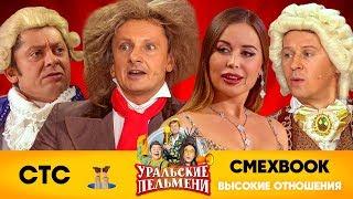 СМЕХBOOK   Высокие отношения   Уральские пельмени