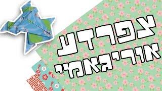 נייר אוריגאמי ישראלי של צפרדע קופץ