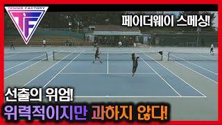 [KOREA AMATEUR TENNIS] 편안하게 치는 테니스 배울점이 많다! 网球打得很轻松但是威力可不小
