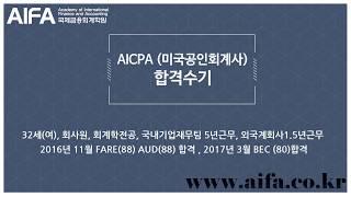 AICPA)회계학 전공자 BEC 과목 합격수기