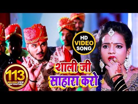 #VIDEO | #Arvind Akela Kallu | शाली जी साहारा करो  | #Antra Singh | Bhojpuri Hit Video Song 2020