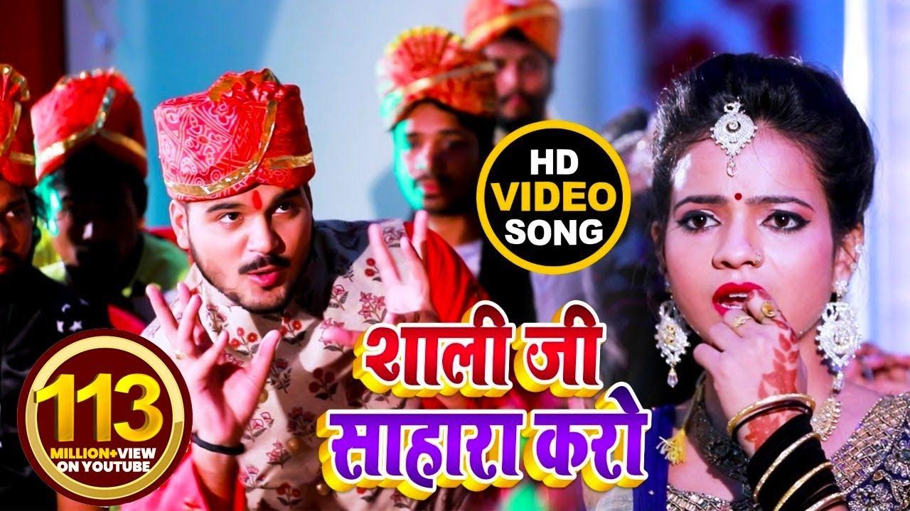 Download #VIDEO | #Arvind Akela Kallu | शाली जी साहारा करो  | #Antra Singh | Bhojpuri Hit Video Song 2020