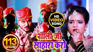 #VIDEO | #Arvind Akela Kallu | शाली जी साहारा करो  | #Antra Singh | Bhojpuri Hit Video Song 2020