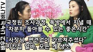 [탈탈탈] 129회 2부 - 2012년 입국, 대학 휴학 후 하고싶은 일 찾아 …