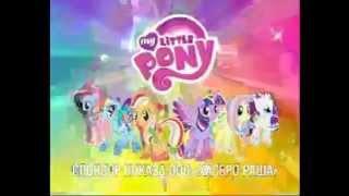 MLP  Rainbow Power   Сила Радуги Реклама на ТК 'Карусель'(, 2014-05-02T14:19:10.000Z)
