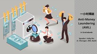 贝街论坛2020银行神秘部门系列讲座 | 第五讲 Anti-Money Laundering (AML) in Scotiabank