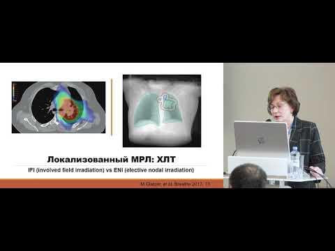 Роль лучевой и химиолучевой терапии в лечении мелкоклеточного рака легкого