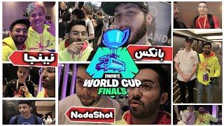 (قابلت نينجا و كل المشاهير! 😱🔥(فلوق كأس العالم فورتنايت !