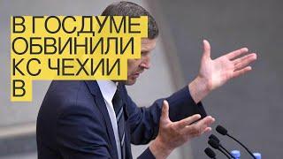 ВГосдуме обвинили КСЧехии вмоветоне