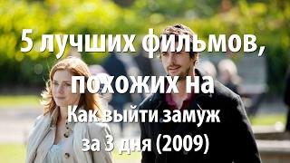 5 лучших фильмов, похожих на Как выйти замуж за 3 дня (2009)