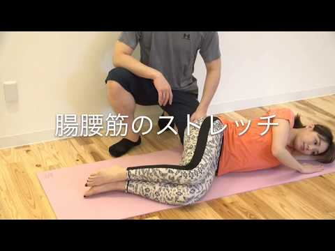 12腸腰筋のストレッチ