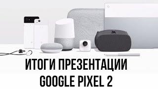 Итоги презентации Google Pixel 2 и Pixel 2 XL