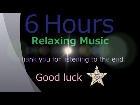 6 Hours 6時間 Relaxing Music AROMA 癒し 安らぎ 睡眠 ヒーリング