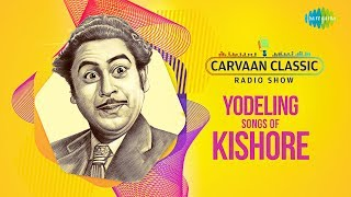 Carvaan Classic Radio Show Yodeling Songs Of Kishore Kumar Yeh Sham Mastani Chala Jaata Hoon