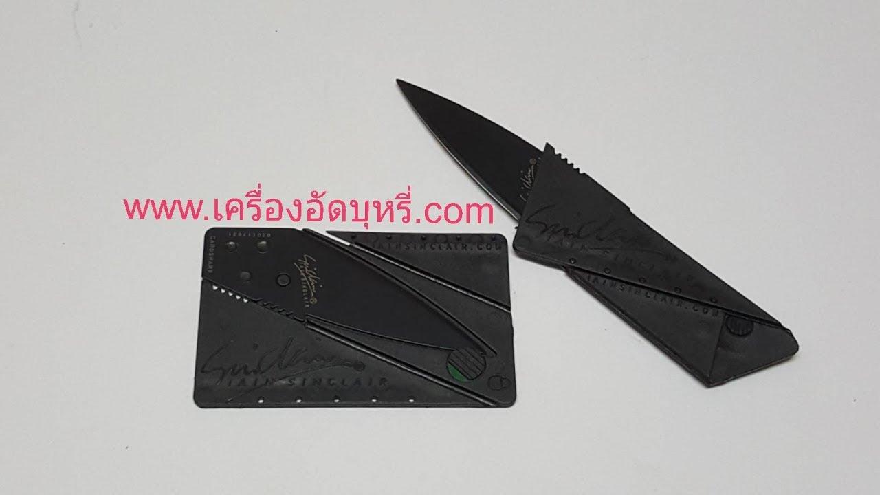 มีดบัตรเครดิต CARD SHARP สำหรับพกพา เหมาะสำหรับป้องกันตัว