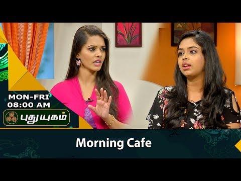 Morning Cafe - Breakfast Show For Women | 11/08/2017 | PUTHUYUGAM TV