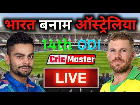 India Vs Australia 14th ODI Live World Cup 2019, IND Vs AUS Live 2019