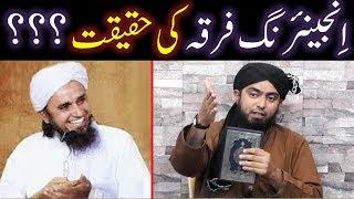 Kia Engineer Muhammad Ali Mirza nay New FIRQAH bana lia hai ??? A Dawat-e-HAQ to Mufti TARIQ Sb. !!!