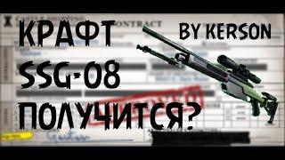 Contract exchange | Kraft SSG-08 Acid gradient