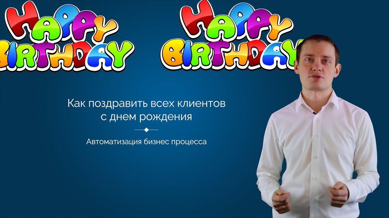 Открытка, открытка с днем рождения для клиента