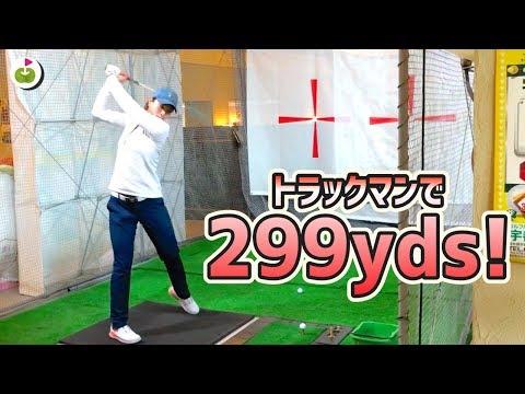 ドラコン日本1位のスイングを見せてください!【高島早百合プロ】