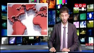 اخبار المنتصف 1-06-2017 تقديم اسامة سلطان | قناة يمن شباب
