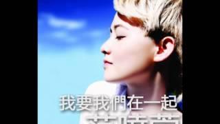 [MOMO]范晓萱 我要我们在一起
