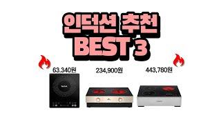 2021 인덕션 추천 BEST 3 10만원 이하 제품부…