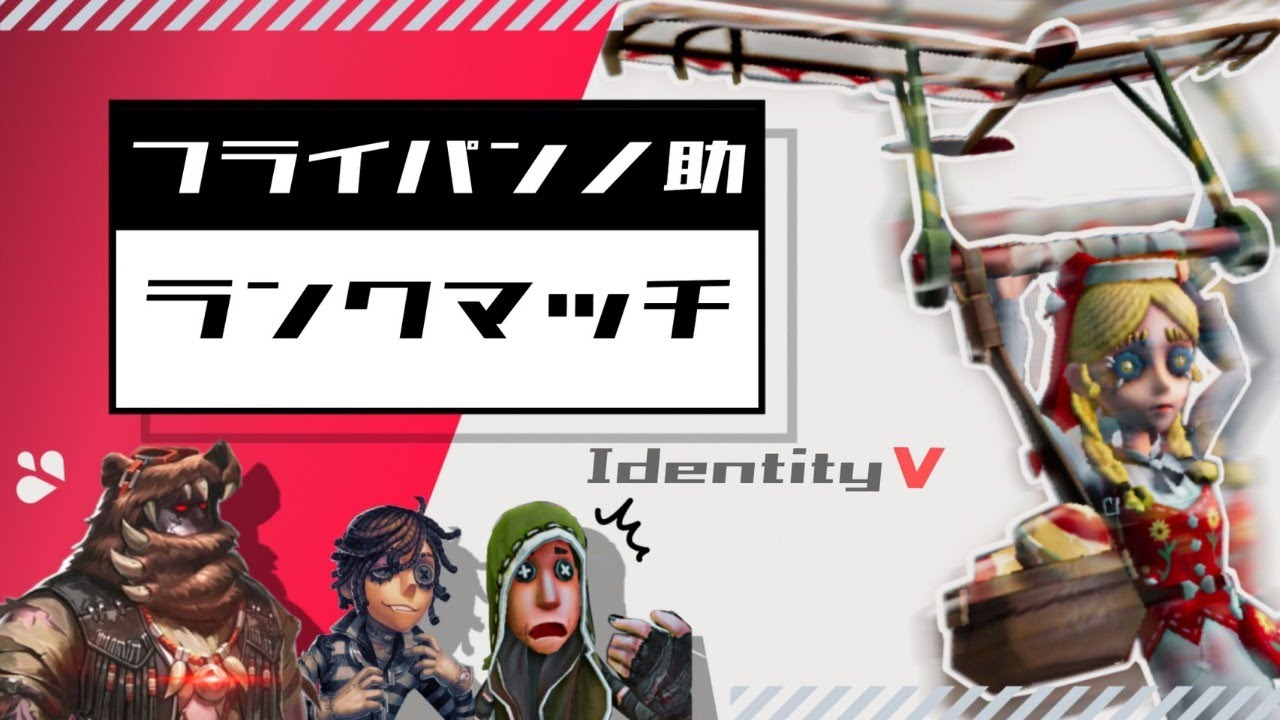 【IdentitiyV】ランクマ【第五人格】