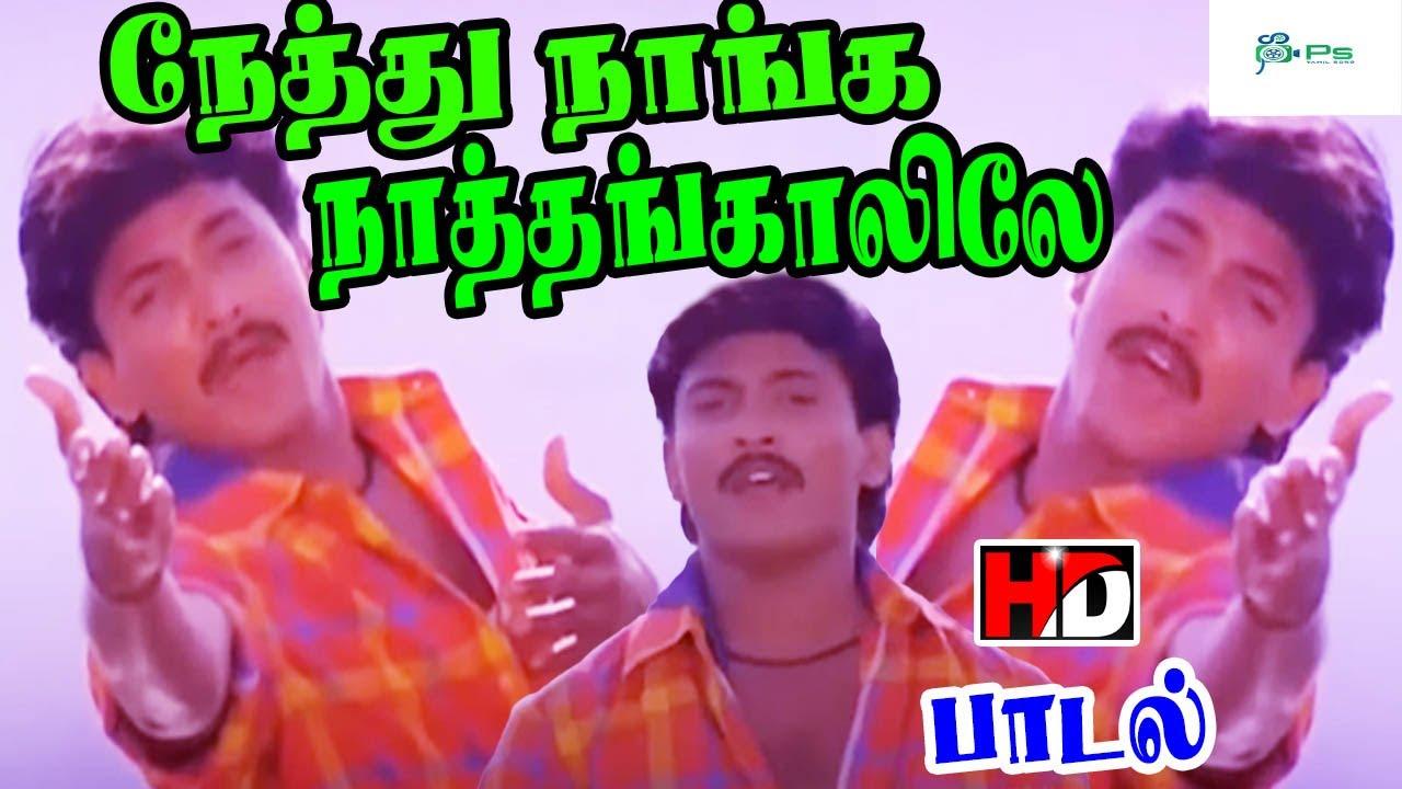 Nethu Naanga Naathankaalile    நேத்து நாங்க  நாத்தங்காலிலே    Mano    Tittle H D Song
