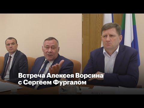 Встреча Алексея Ворсина