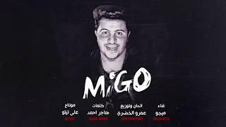 اغنية بوم بوم طمطم النسخه المصرية 2017 ميجو - الهوساجية