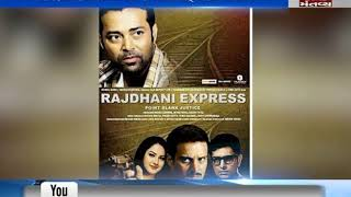 Ahmedabad Session Court has issued summons against Rajdhani Express Movie' Director & Producer