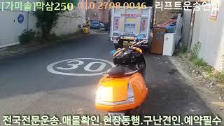 [ 가마솥의 바이크운송] 야마하  막삼250 스쿠터