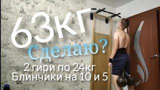Подтягивания с весом 2кг на 20, 53кг на 2, 63кг на 1