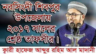 Abdur Rahim Al Madani নরসিংদী শিবপুর উপজেলায় ২০১৭ সালের শ্রেষ্ঠ তাফসীর ।