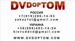 DVD диски оптом! Оптовые поставки DVD, CD, BLU-RAY дисков