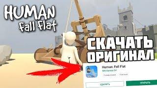 Human Fall Flat Gameplay НА АНДРОИД ТЕЛЕФОН ОФИЦИАЛЬНЫЙ СКАЧАТЬ В Google Play - Phone Planet